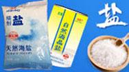 唐山唐豐鹽業有限責任公司