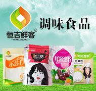 徐州恒基調味食品有限公司