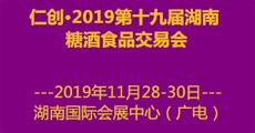 仁创·2019第十九届湖南糖酒食品交易会