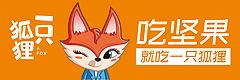 鄭州一只狐狸電子商務有限公司