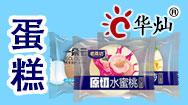 山东省华灿食品有限公司