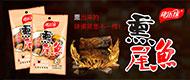 長沙聚興食品有限公司