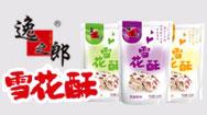 重慶逸之郎食品有限公司