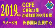 2019吉林省连锁加盟创业项目展览会