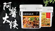 湖南醬大俠食品加工有限公司