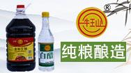 孟州市牛王山醋業有限公司