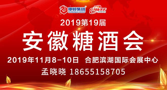 2019第19届中国(安徽)国际糖酒食品饮料展览会