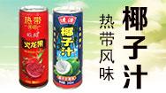 中山市進鴻食品飲料有限公司
