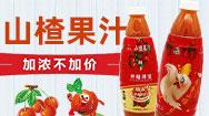 河南冠芳山楂飲料有限公司