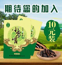 湖南景晨食品有限公司