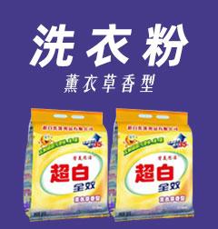 濟寧超白洗滌用品有限公司