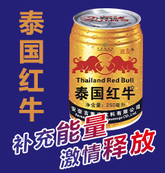 安奈吉重慶飲料有限公司