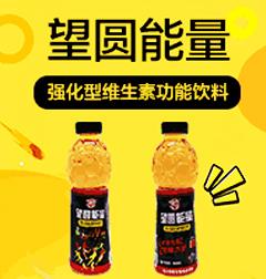 河南望圆食品有限公司