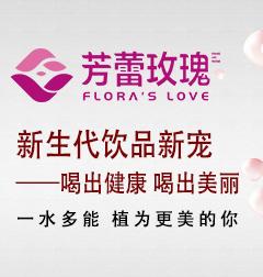 山东芳蕾玫瑰集团有限公司