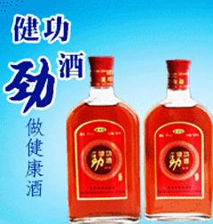 健功劲酒业有限公司