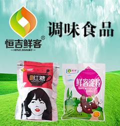 徐州恒基调味食品有限公司