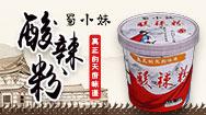 山東笑傲江湖食品有限公司