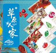 內蒙古沁源香食品有限公司