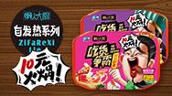 四川与美食品有限责任公司