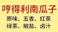 新密市魏東楊氏食品炒貨廠