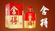 四川沱牌舍得酒業股份有限公司