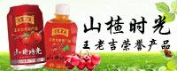 河南愛杞棗食品有限公司