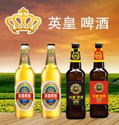 青島世紀英皇酒業有限公司