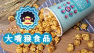 蚌埠市大嘴猴食品有限公司