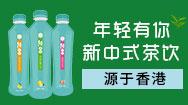 香港溢間茶港集團有限公司