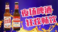 青島北廠原漿啤酒有限公司