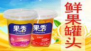 湖南果秀食品有限公司