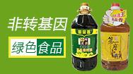 周口盛鑫油脂有限公司