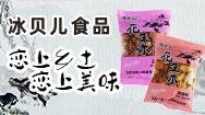 山東冰貝兒食品有限公司