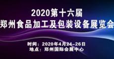 2020郑州第十六届食品加工及包装设备展览会