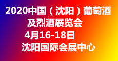 2020沈阳葡萄酒及烈酒展览会