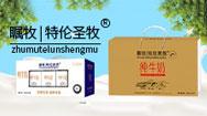 内蒙古瞩牧食品有限公司