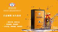 茅臺集團白金酒公司白金秘醬酒全國運營總部