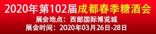 2020年第102届成都春季糖酒会