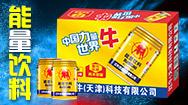 红牛(天津)有限公司