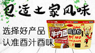 重慶酉汁酉味食品有限責任公司