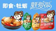 漳州元新食品有限公司