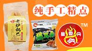 高唐縣小香丹食品廠