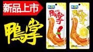 湖南九饞食品貿易有限公司