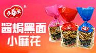 漯河市小拳頭食品有限公司