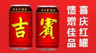 山东蓝发饮品有限公司