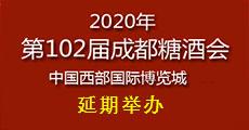 2020年第102届成都糖酒会