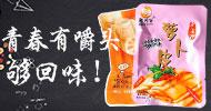 湖南益陽辣將軍食品有限公司