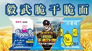 陜西熊毅武食品有限公司