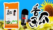 煙臺綠雅食品有限公司