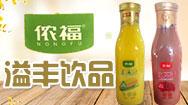 泰州市溢豐飲品有限公司